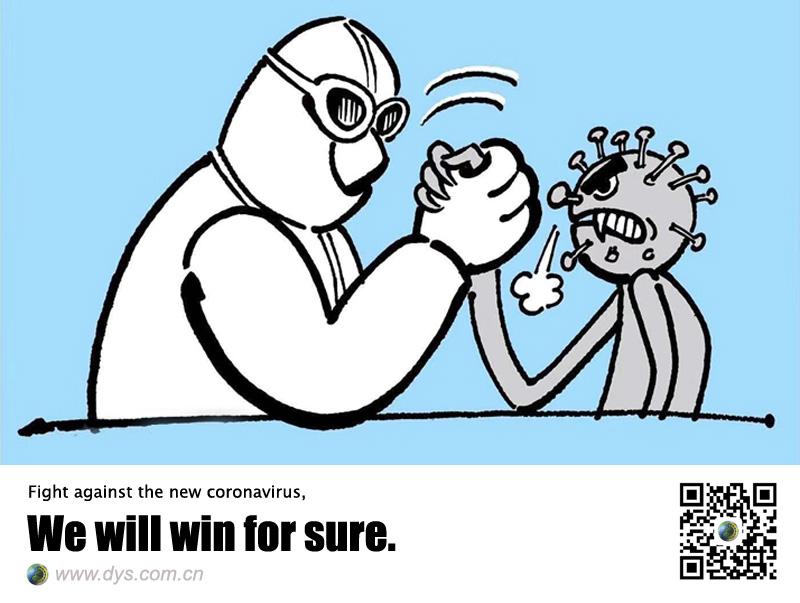 20200207- 抗击 新型 冠状 病毒 , 我们 一定 能赢 DYS 海报